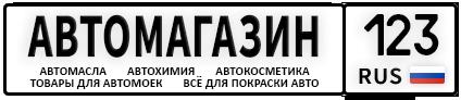 Автомагазин123rus